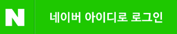 Sign in with naver